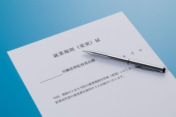 就業規則(変更)届や意見書の記入例