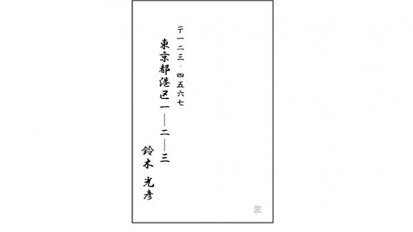 お宮参りの初穂料の書き方、のし袋編!裏面には、住所と赤ちゃんの名前を記入