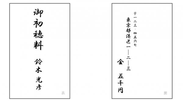 お宮参りの初穂料の書き方、白封筒編!表面には「御初穂料」と赤ちゃんの名前を、裏面には住所と金額を記入