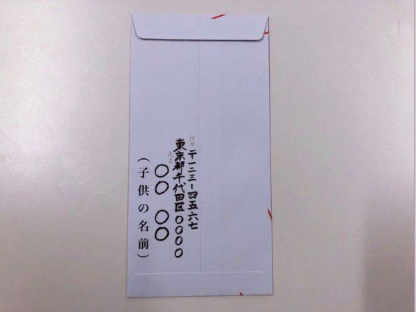 のし袋の中袋の書き方【裏】