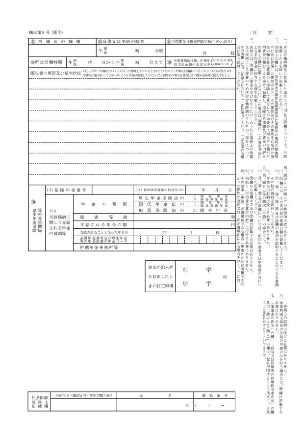 休業補償給付支給請求書(様式第8号)の裏面