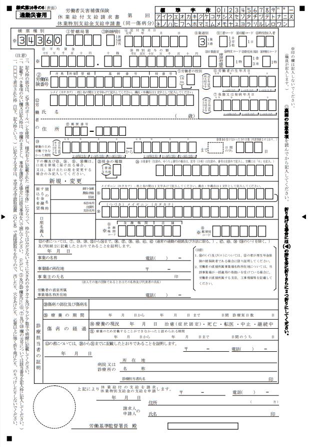 「休業給付支給請求書(様式第16号の6」