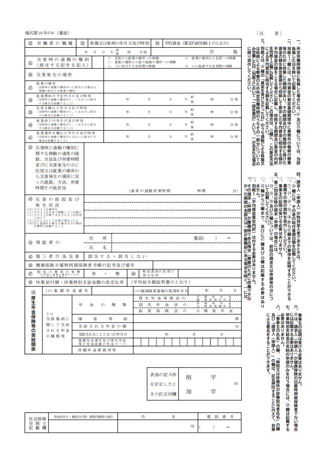 休業給付支給請求書(様式第16号の6)の裏面
