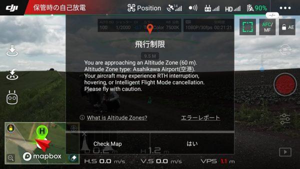 djiアプリの飛行制限アラート