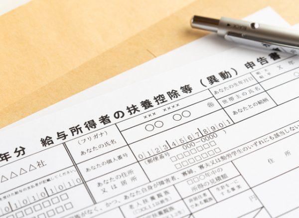 所得税 扶養 条件