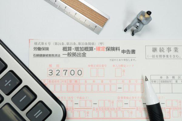 労災保険 加入方法