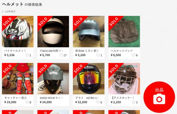 ヘルメットをフリマアプリで売る