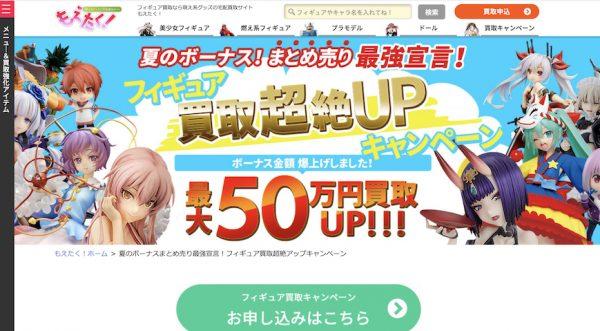 買取専門店「もえたく!」 https://www.netoff.co.jp/moetaku/