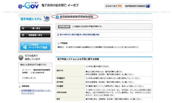 電子申請システム