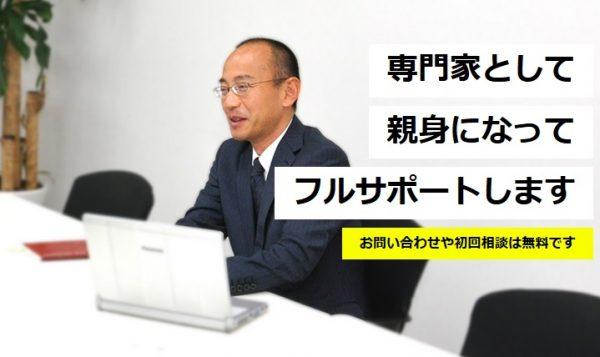 青山行政書士法務事務所