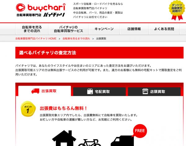 自転車買取専門業者「バイチャリ」