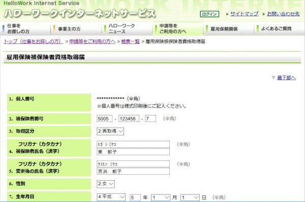 雇用保険被保険者資格取得届(入力画面)