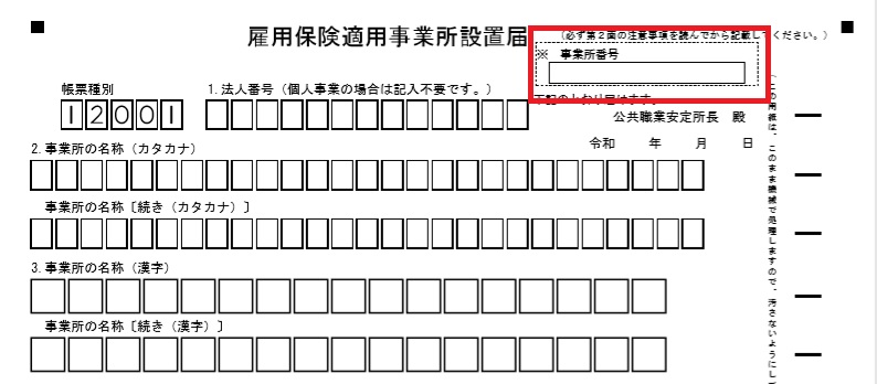 雇用保険適用事業所設置届(事業所番号)