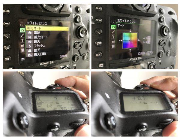 左上・ホワイトバランス設定画面。右上・ホワイトバランスAUTOの微調整画面。左下・絞り優先モード。右下・露出補正+0.7。Mphoto