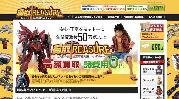 買取専門店トレジャー https://toy-kaitoru.com/?a8=MISVmIytjsQkUWpfhUfuSucz.PPNKSuWoUf.Isf8T.BtjsS0TsKCZWSDZsnbcbof2._WQXS72ISVGs00000016950002
