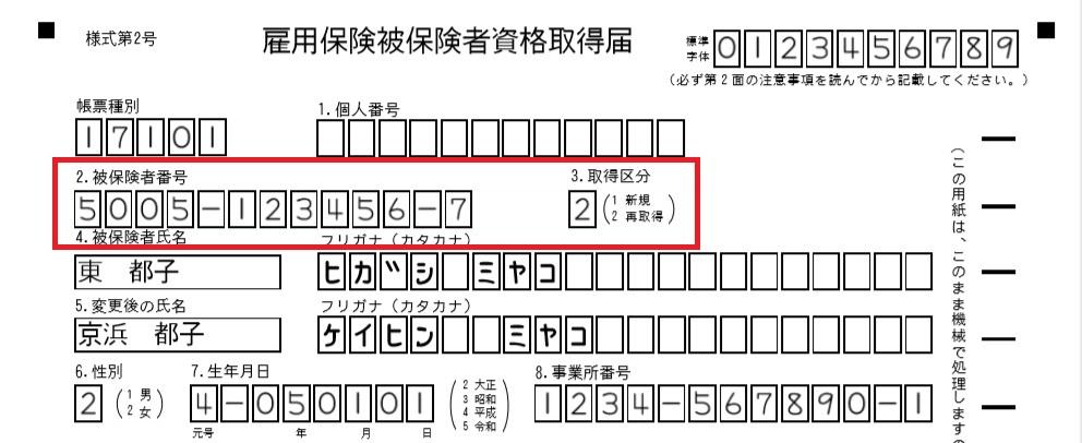 2.被保険者番号・3.取得区分