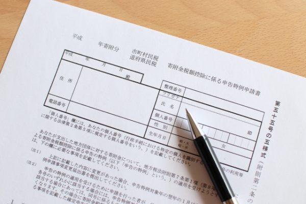 ワンストップ特例の申請書