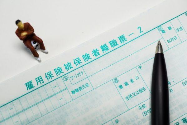雇用保険被保険者離職票