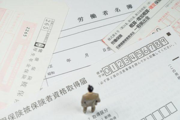 雇用保険の手続きで必要になる書類