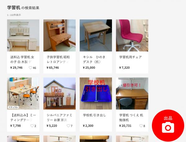 フリマアプリで学習机を売却