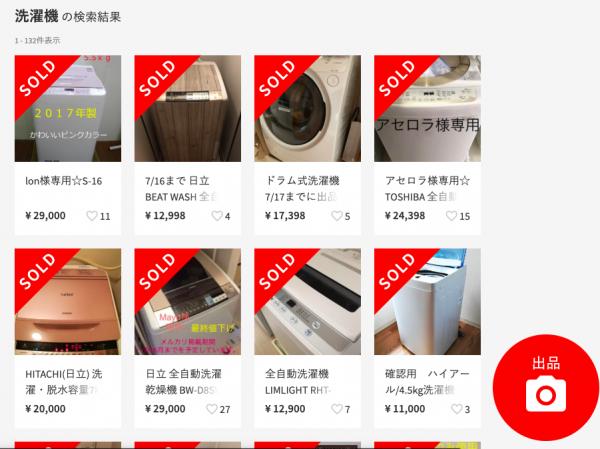洗濯機をフリマアプリで売る