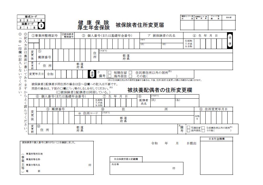年金 手帳 名義 変更 年金Q&A (再発行・住所変更・氏名変更届) 日本年金機構