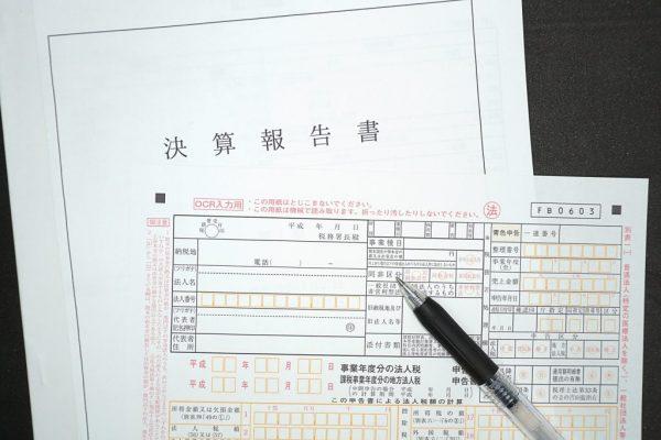法人税と地方法人税の確定申告書