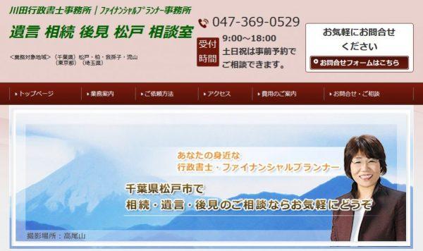 川田行政書士事務所