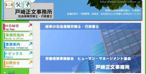 戸崎正文事務所