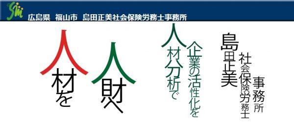 島田正美社会保険労務士事務所