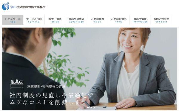 須田社会保険労務士事務所