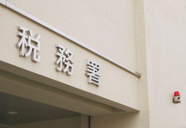地方法人税と法人税の提出先の税務署
