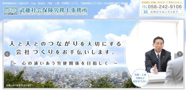 武藤社会保険労務士事務所
