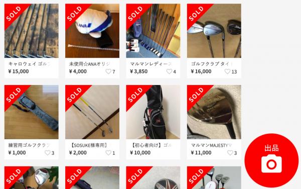 フリマアプリでゴルフクラブを売却