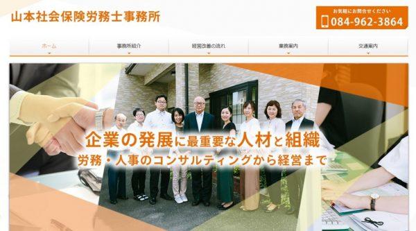 山本社会保険労務士事務所