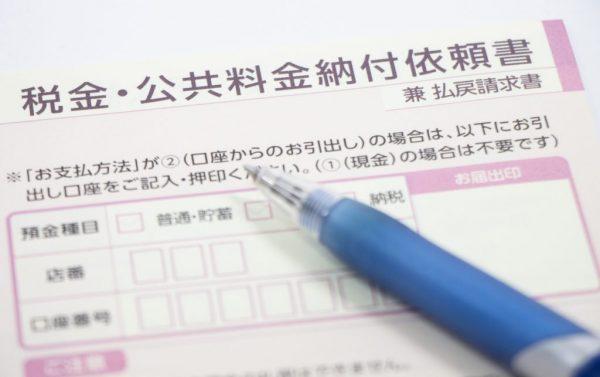 地方法人税を納付するための納付書