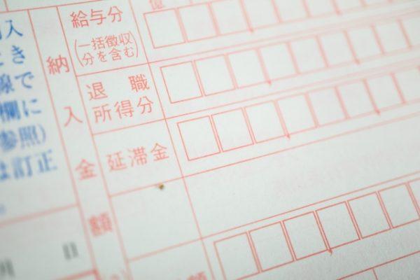 所得税徴収高計算書 用紙 入手 所得税の納付書(領収済通知書)の入手方法と書き方と納付方法は?