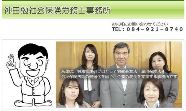 神田勉社会保険労務士事務所