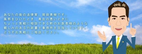 岡田素樹行政書士事務所