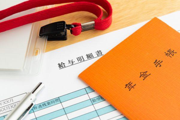 標準報酬月額が決定、変更される時期