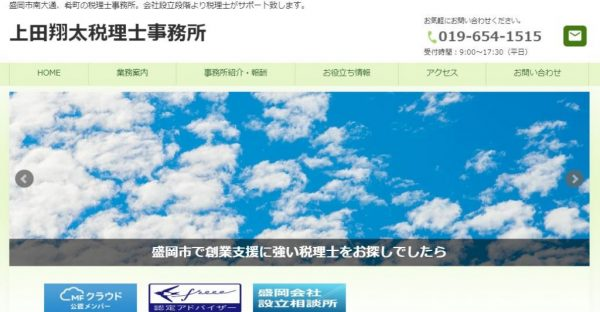 上田翔太税理士事務所