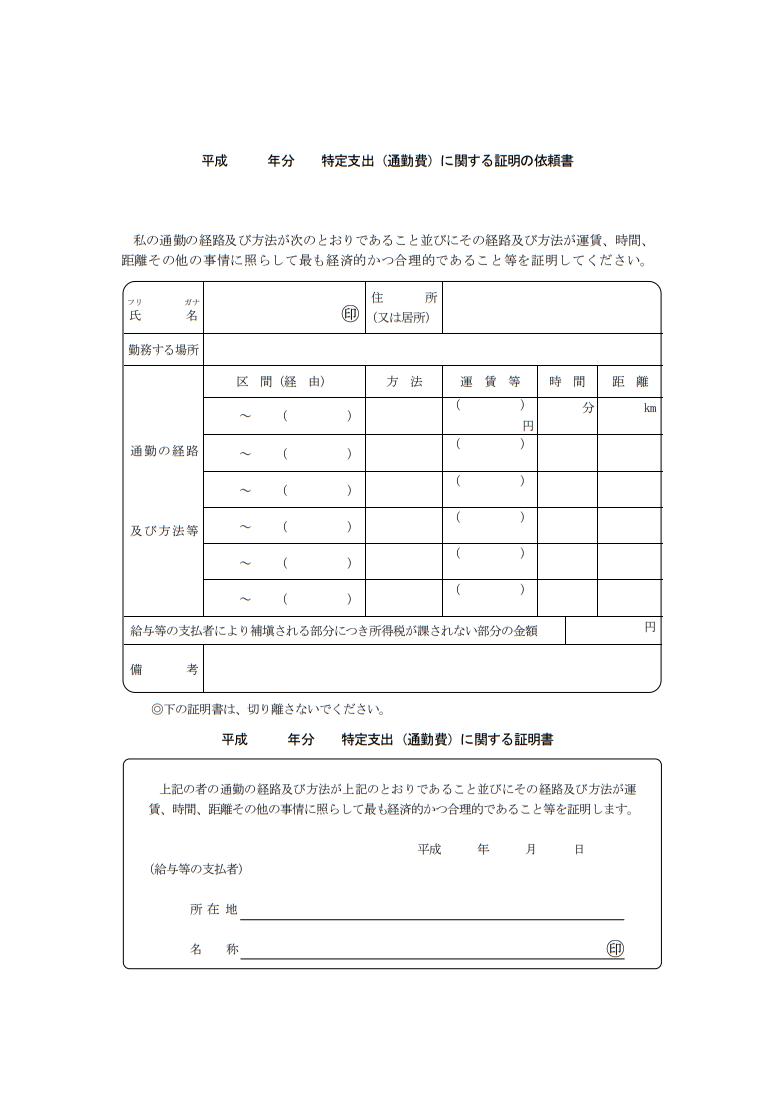 給与所得者の特定支出控除に関する証明書