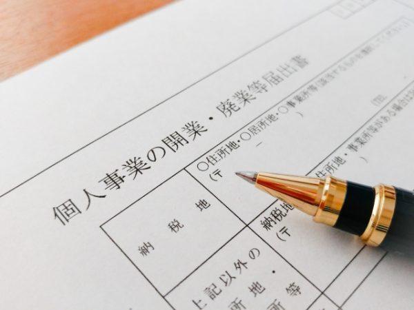 個人事業主の事業承継は「廃止届」と「開業届」を提出する