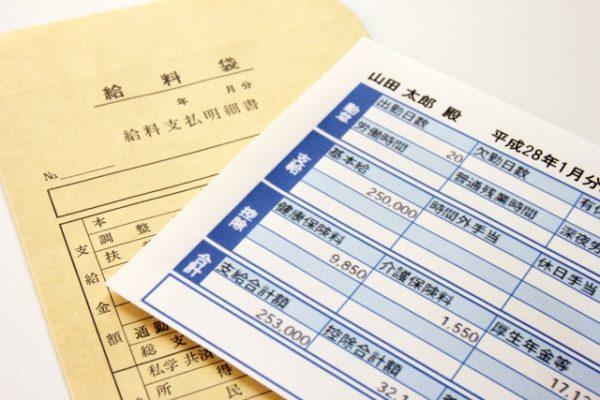 給与明細書の作成や封入も給与計算で税理士などに依頼できます