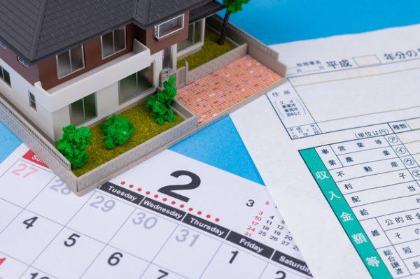 引っ越し後の確定申告の必要書類