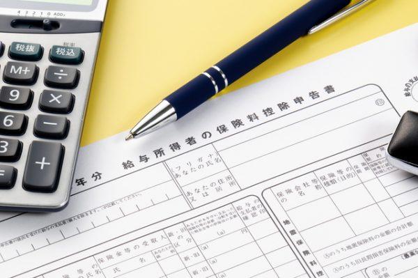 年末調整の際の生命保険料控除の書き方