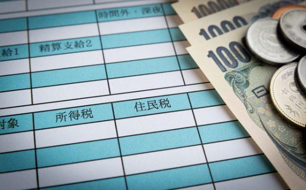 住民税の納付方法