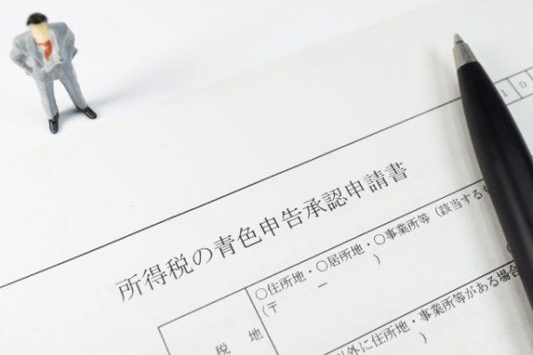 青色申告は確定申告の申告制度の一つ