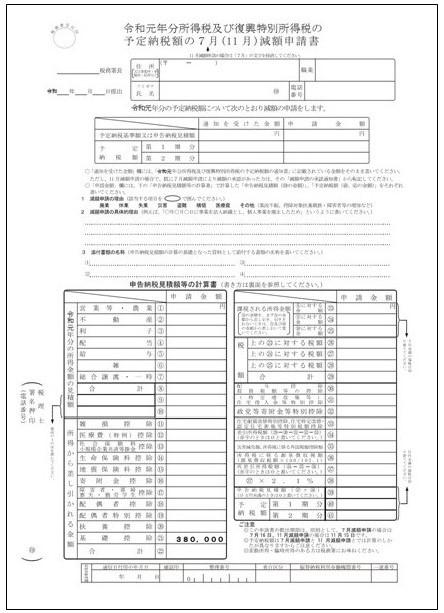 国税庁 納税 証明 書