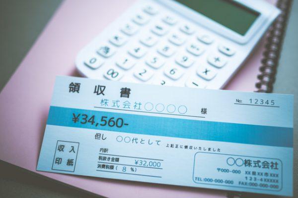 【2019年度版】印紙税額一覧表